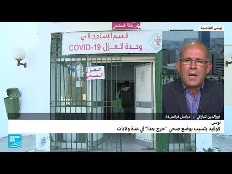 كوفيد-19 يتسبب بوضع صحي --حرج جدا-- في عدة ولايات في تونس  - نشر قبل 2 ساعة