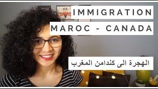 [MAROC - CANADA] Tout sur l'immigration - Episode pilote | كل ما يجب أن تعلم حول الهجرة الى كندا