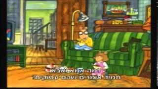 ארתור פרק 103 חלק ב