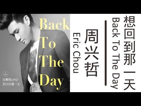 周兴哲Eric Chou《想回到那一天》Back To The Day 歌词版【HD】