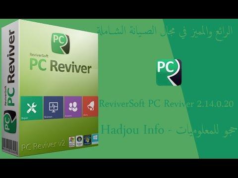 ReviverSoft PC Reviver 2.14.0.20 الرائع والمميز في مجال الصــيانة الشــاملة