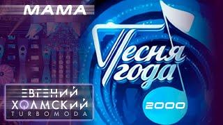 "Евгений Холмский (TURBOMODA) ""Мама"", Песня года 2000"