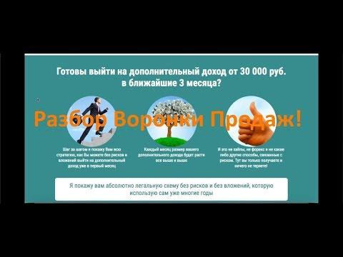ОБЗОР РАЗБОР ДЕЙСТВИЙ ДЛЯ ЗАРАБОТКА НА ПАРТНЕРКАХ ОТ 1000$  Разбор воронки продаж!