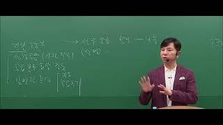 [전태련 교육학] 7~8월 실전문제반 16강 : 교수-…