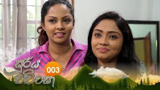 Soorya Wachchasa | Episode 03 - (2018-08-15) | ITN Thumbnail