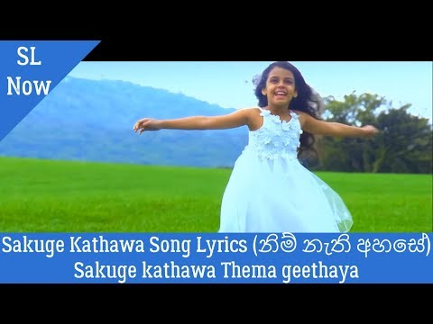 sakuge-kathawa-|-(නිම්-නැති-අහසේ)-nim-nathi-ahase-song-lyrics