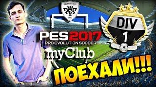 PES 2017 ★ MY CLUB - ДОРОГА К ПЕРВОМУ ДИВИЗИОНУ ★ #1 -