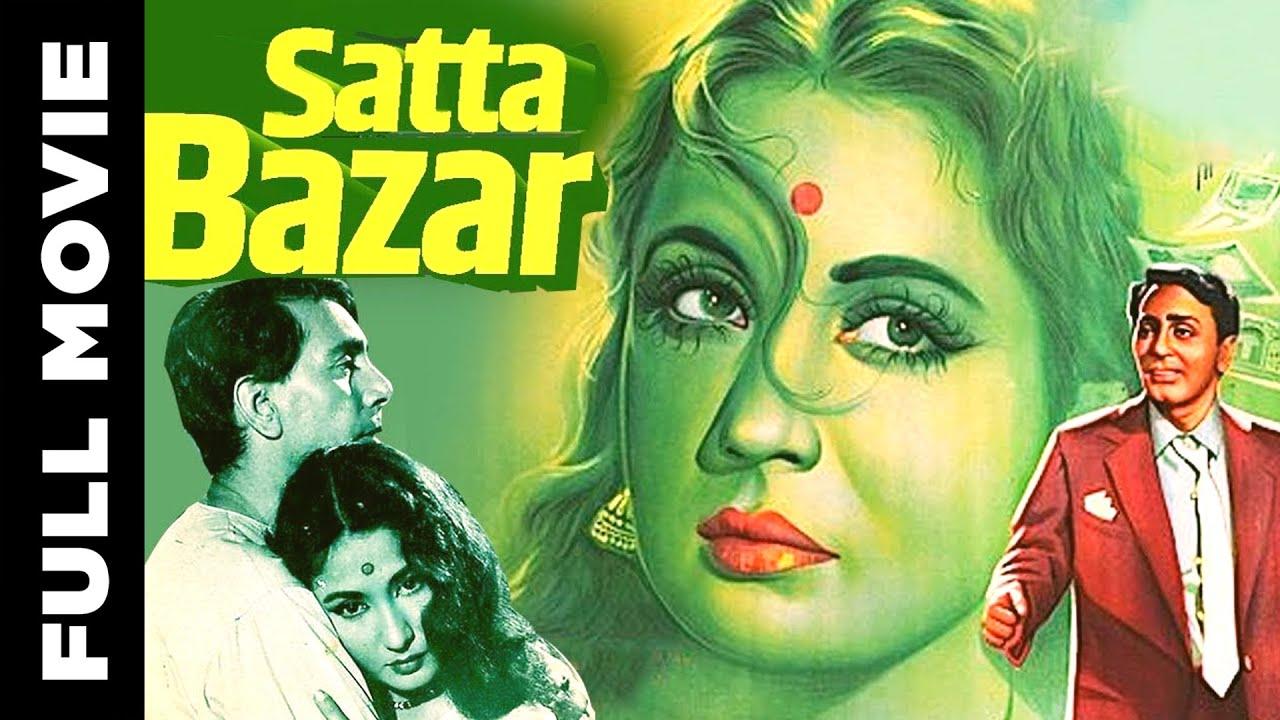Download Satta Bazaar(1959) Full Movie | सट्टा बाजार | Balraj Sahni, Meena Kumari, Suresh
