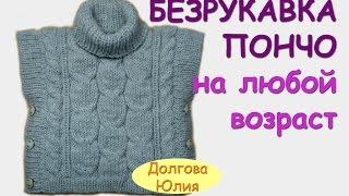 Вязание спицами. Пончо / безрукавка для детей. ОБЩЕЕ видео  ///// knitting