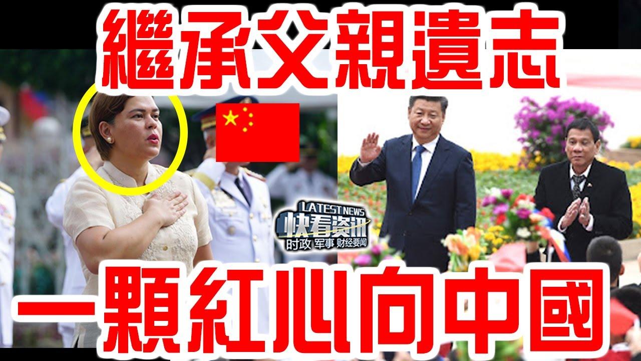 杜特爾特告別演講,他竟這樣評價中國和美國!全世界大跌眼鏡!菲律賓下任總統是他女兒?
