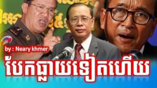 RFI Cambodia Hot News Today , Khmer News Today , Night 19 06 2017 , Neary Khmer