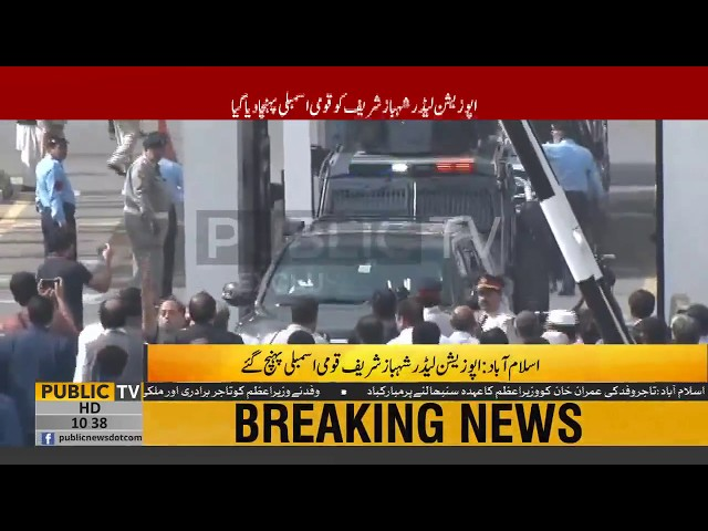 Shahbaz Sharif reaches National assembly to attend NA Ijlas | Public News