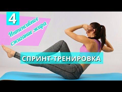 Спринт-тренировка № 4. Серия лучших тренировок для похудения II Я худею с Екатериной Кононовой