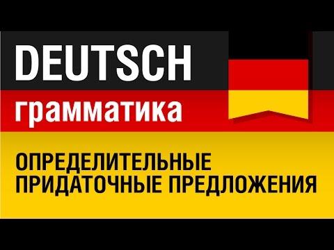 Relativsätze. Определительные придаточные предложения в немецком языке. Урок 18/31. Елена Шипилова.