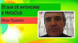 Иван Луценко отзыв об интенсиве в MetaClub