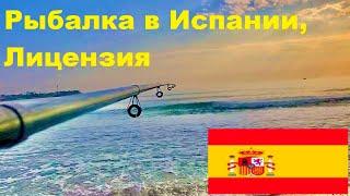 ИСПАНИЯ РЫБАЛКА С БЕРЕГА СТОИМОСТЬ ЛИЦЕНЗИИ ГДЕ ЕЕ КУПИТЬ Испания Торревьеха Рыбалка