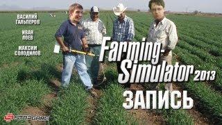 Live. Farming Simulator 2013: Собираем урожай