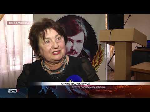 """Конференція """"За рядками пісень і стежинами життя Володимира Івасюка"""""""