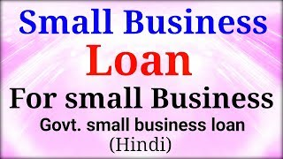 Chota Business Kare Loan Lekar |Latest News For Small Business | Get Loan By Government | in Hindi