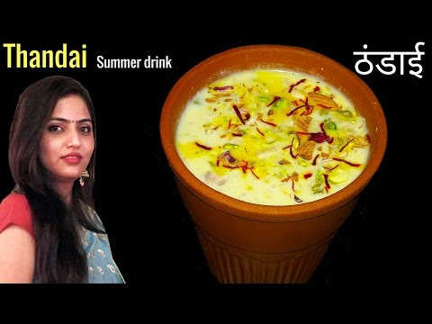 Thandai recipe|how to make Thandai recipe|Holi special recipe|summer drink|by manisha