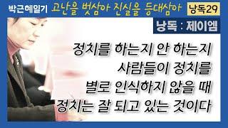 박근혜 대통령 일기 낭독 29(낭독 : 제이엠) 정치를…