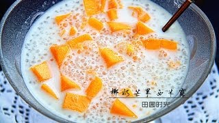 椰奶芒果西米露Mango sago with coconut milk
