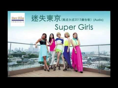 音頻 Audio I Super Girls - 迷失東京 Lost In Tokyo