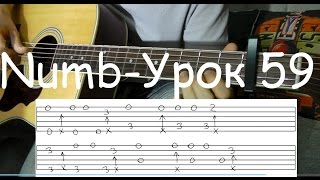 Numb - Linkin Park Fingerstyle Guitar Пошаговый Урок (59)