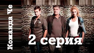 Команда Че. Сериал. 2 серия