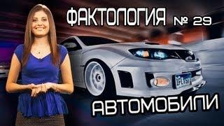 Фактология об автомобилях