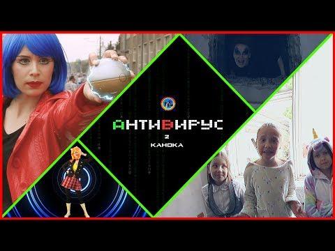 """Веб-сериал """"Антивирус"""" - 2 серия """"КАНОКА"""""""