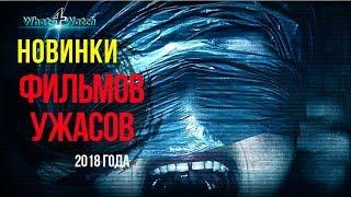 Новинки фильмов ужасов 2018 года #1 (by what 4 watch)