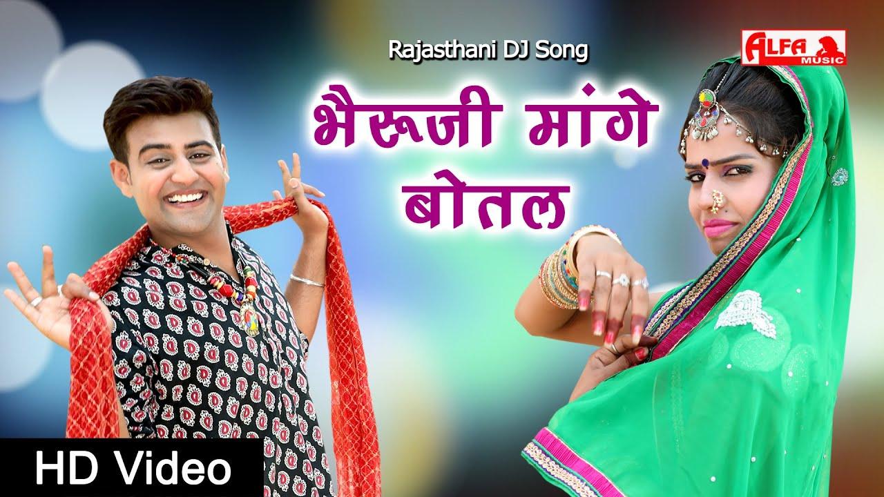 Rajasthani Song | Bheruji Mange Botal | भैरुजी मांगे बोतल Marwadi DJ Song | Alfa Music & Films