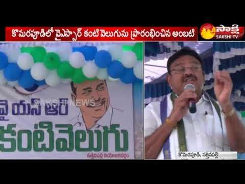 Ambati Rambabu to Launched YSR Kanti Velugu Programme at Sattenapalli in Guntur || Sakshi TV