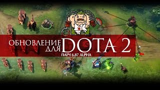 Обновление Dota 2: v6.87 Alpha [1 April Joke]