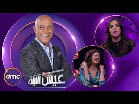 عيش الليلة | الحلقة الـ 6 الموسم الاول | إيمي سمير غانم و يسرا اللوزي | الحلقة كاملة