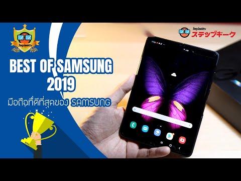 Best Of SAMSUNG 2019 มือถือที่ดีที่สุดของ SAMSUNG ปีนี้ - วันที่ 01 Jan 2020