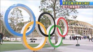 東京五輪の簡素化を検討 観客数や選手の移動で制限(20/06/04)