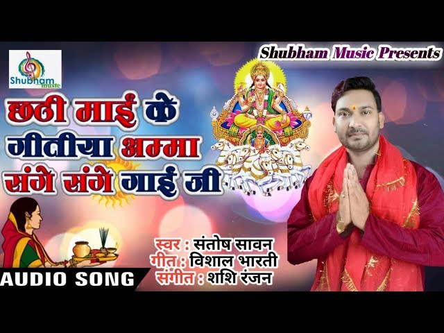सुनिए छठ गीत एक नए अंदाज में ll Chaathi Mai Ke Gitiya || Santosh Sawan || Superhit Chhath Geet 2017