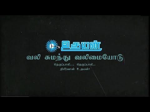 வலி சுமந்து வலிமையோடு..! உண்மைச் சம்பவத்தின் தொகுப்பு!!|Uthayan TV|Jaffna| 04.05.2021| உதயன்|