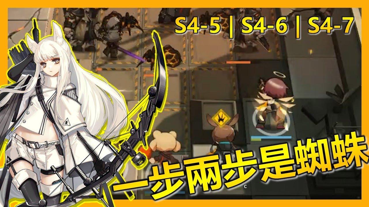 [明日方舟] S4-5 | S4-6 | S4-7 一步兩步~一步兩步~是蜘蛛的步伐!滿場蜘蛛爬來爬去!