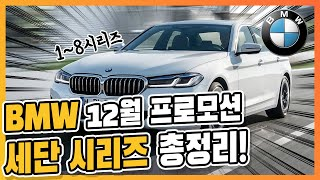 12월 BMW 세단 시리즈 알아보기! 프로모션,재고현황…
