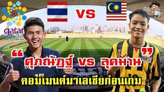 คอมเมนต์มาเลเซียก่อนเกมการแข่งขันไทย vs มาเลเซีย ศึกฟุตบอลโลกรอบคัดเลือก