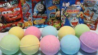 Repeat youtube video バスボール×10 トーマス ディズニー ウルトラマン ドラえもん カーズ びっくらたまご おもちゃ アニメ Thomas Ultraman Disney Cars Doraemon Bath ball
