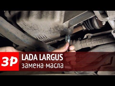Лада Ларгус: меняем масло на 16-клапанном моторе