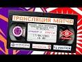 ОНЛАЙН: «Армавир-2» - «Спартак Геленджик» 17 апреля 16:00