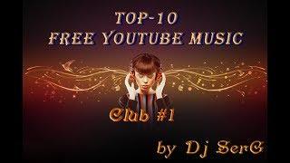 Top-10 Free YouTube music /  Club #1 / Бесплатная музыка   YouTube  (без авторских прав)