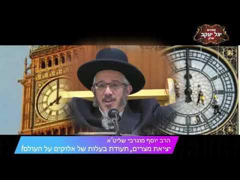 """סיפור יציאת מצרים זה תעודת בעלות של אלוקים על העולם! הרב יוסף מוגרבי שליט""""א"""