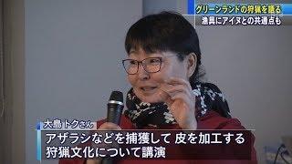 【HTBニュース】イヌイットの伝統的な狩猟生活をおくる女性が講演