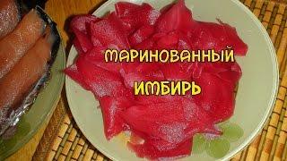 Маринованный имбирь к суши(, 2013-11-14T11:52:13.000Z)